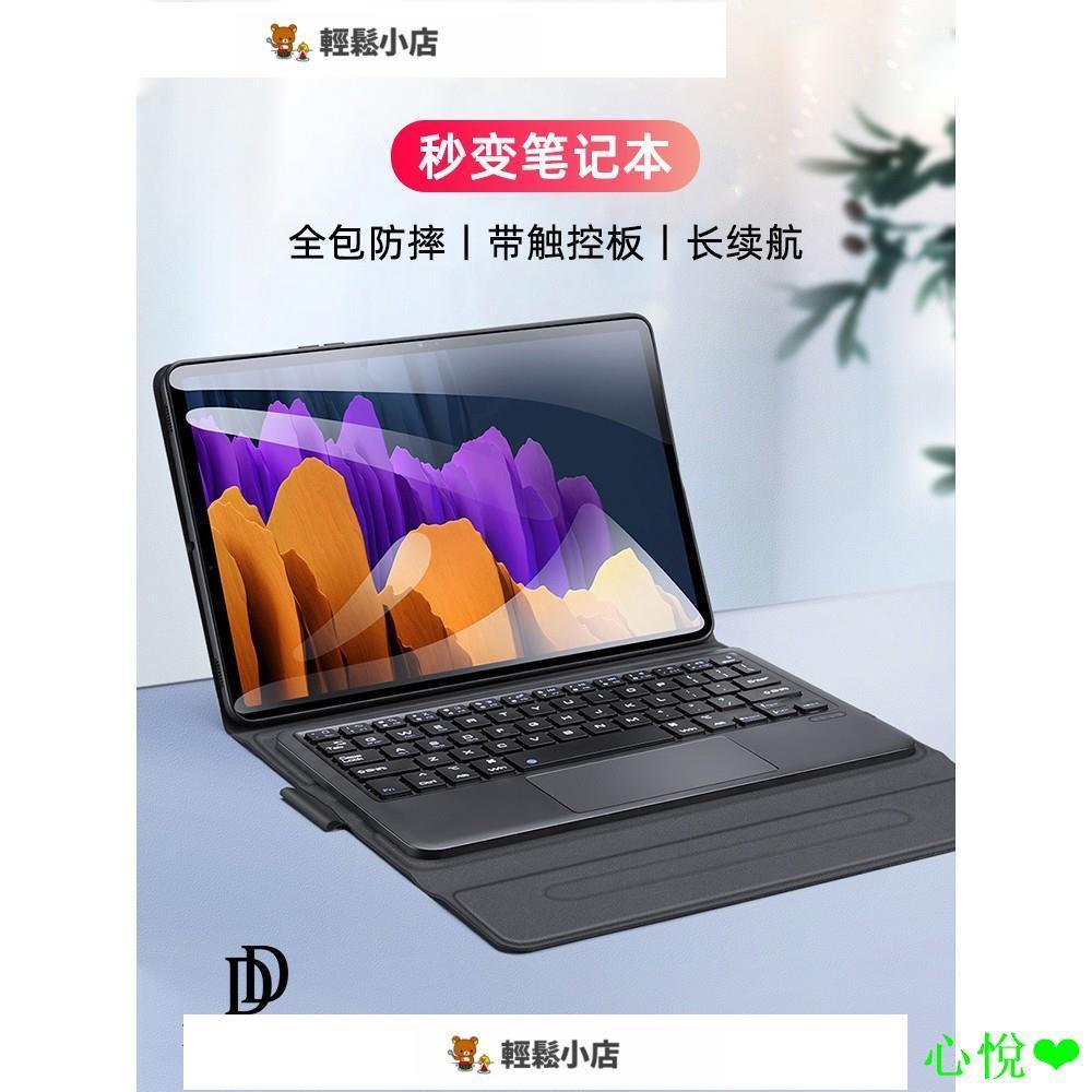 【輕鬆21】2021新款藍牙鍵盤三星Galaxy Tab S7 FE/S7+12.4plus鍵盤保護套A7/s61007