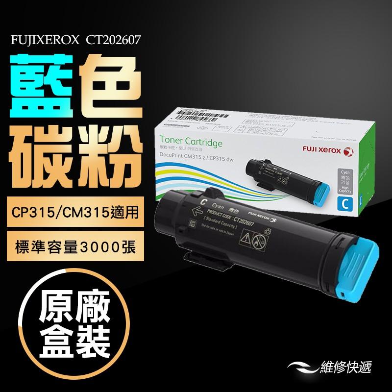 【維修快遞】FujiXerox原廠原裝標準容量藍色碳粉匣CT202607(3K) #適用機型CP315dw/CM315z