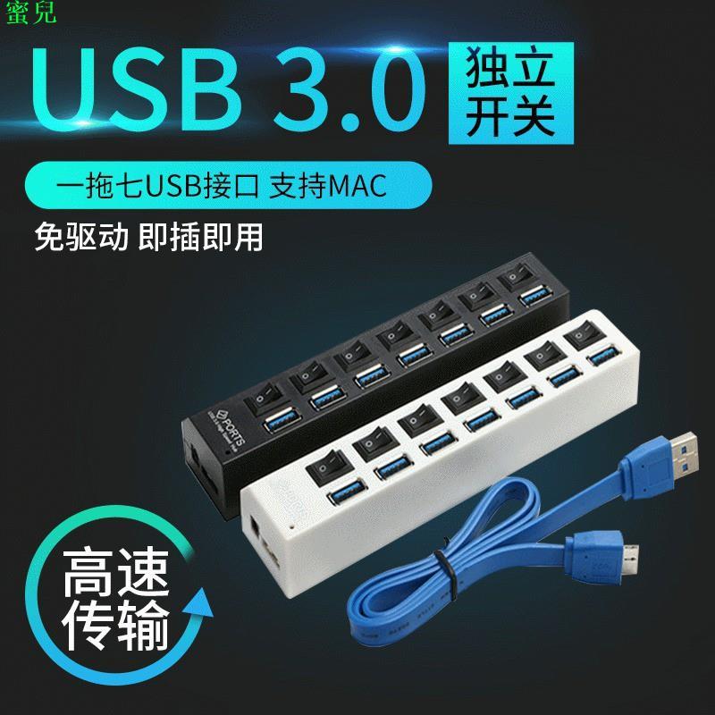 USB 3.0 HUB 7口3.0集線器 USB3.0分線器 usb一拖七hub獨立開關蜜兒