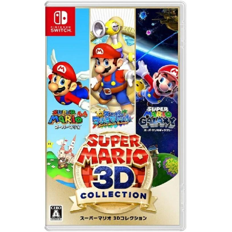 Switch遊戲 NS 超級瑪利歐 3D 收藏輯 Super Mario 3D All-Stars【魔力電玩】