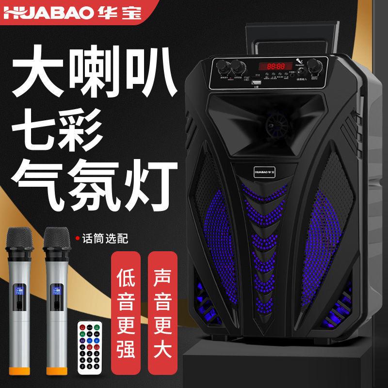 【熱賣】華寶廣場舞音響家用K歌大音量低音炮藍牙音箱重低音叫賣地攤喇叭