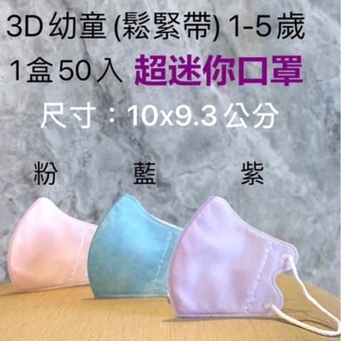 現貨 ataraxis興安醫療級口罩 1-4歲幼幼3D立體醫用口罩 超小口罩 迷你口罩 小朋友口罩 學童口罩*50入/盒