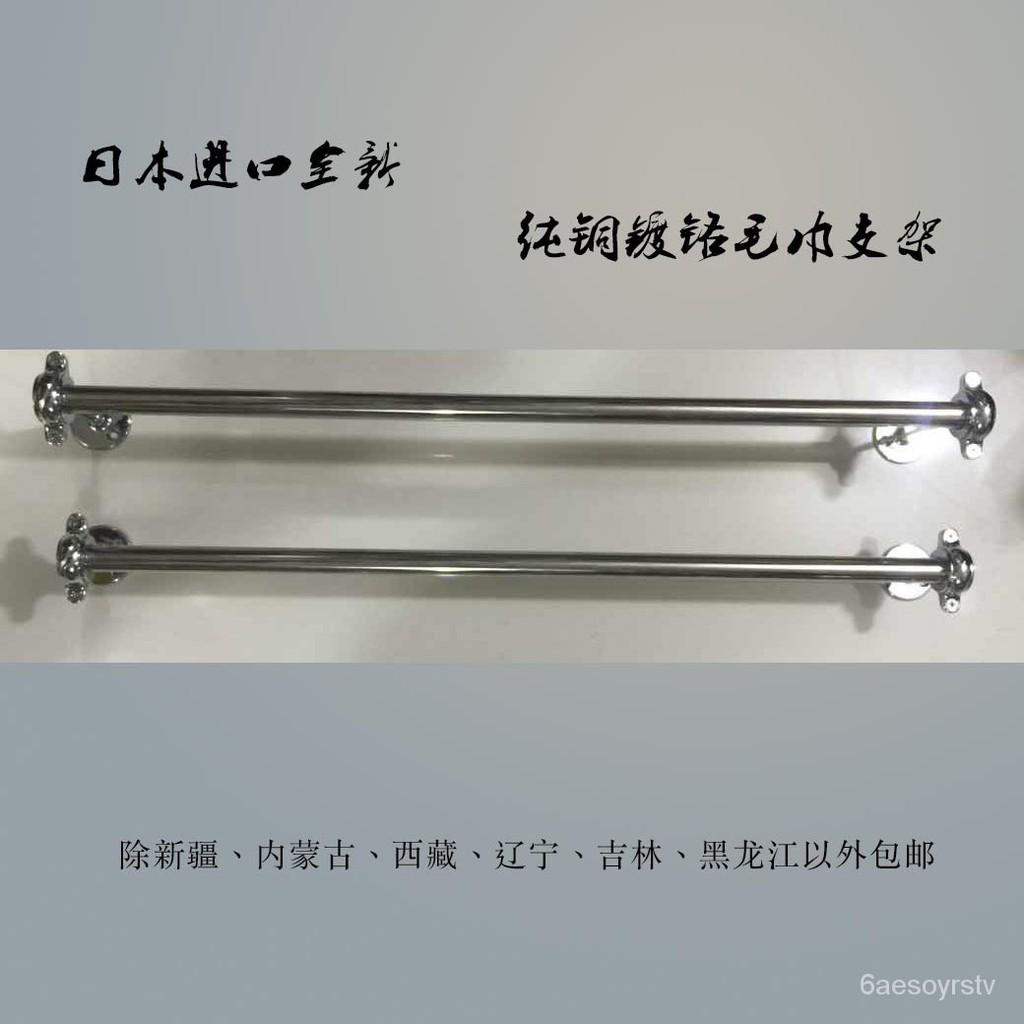 日本進口全新毛巾浴巾支架配環球304不銹鋼鋼管60 65 70 75 80cm PAXK