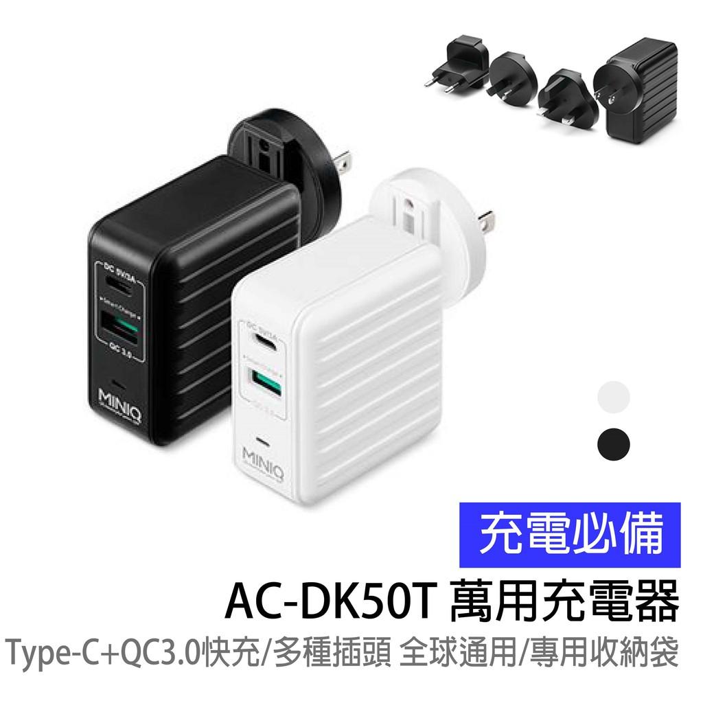 【MINI Q】Type-C+QC3.0雙輸出旅行萬用充電器(Type-C+USB) AC-DK50T