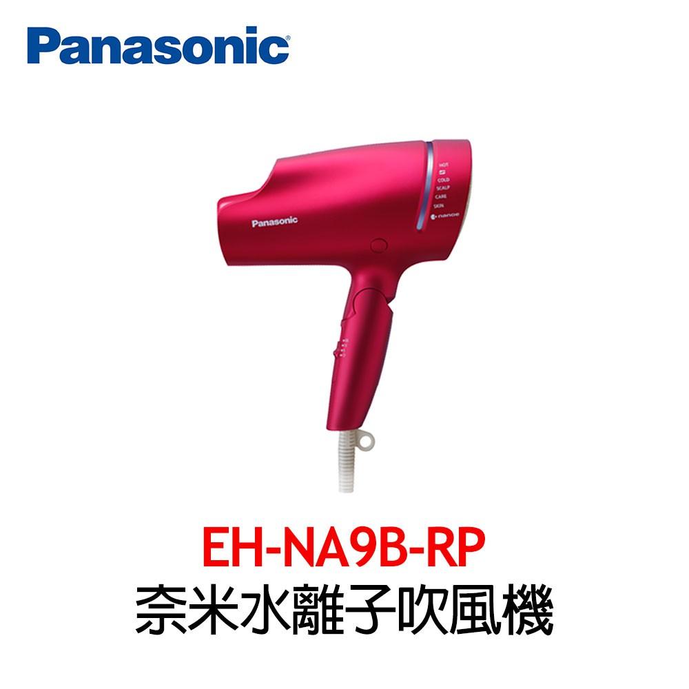 【Panasonic】國際牌 奈米水離子吹風機 EH-NA9B-RP(現貨)