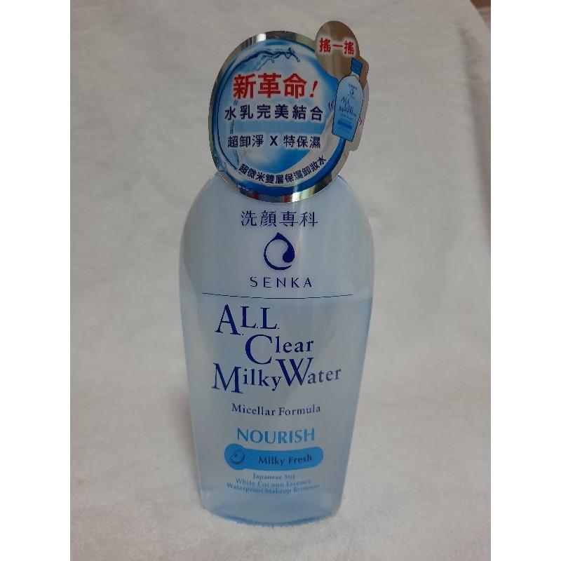 洗顏專科 超微米雙層保濕卸妝水 230ml 效期:2023.07