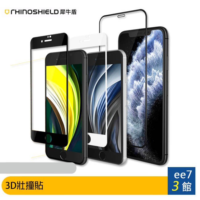 犀牛盾 3D壯撞貼/手機螢幕保護貼~適用於蘋果 iPhone 7/8/11/SE二代/X/XR/XS系列 [ee7-3]