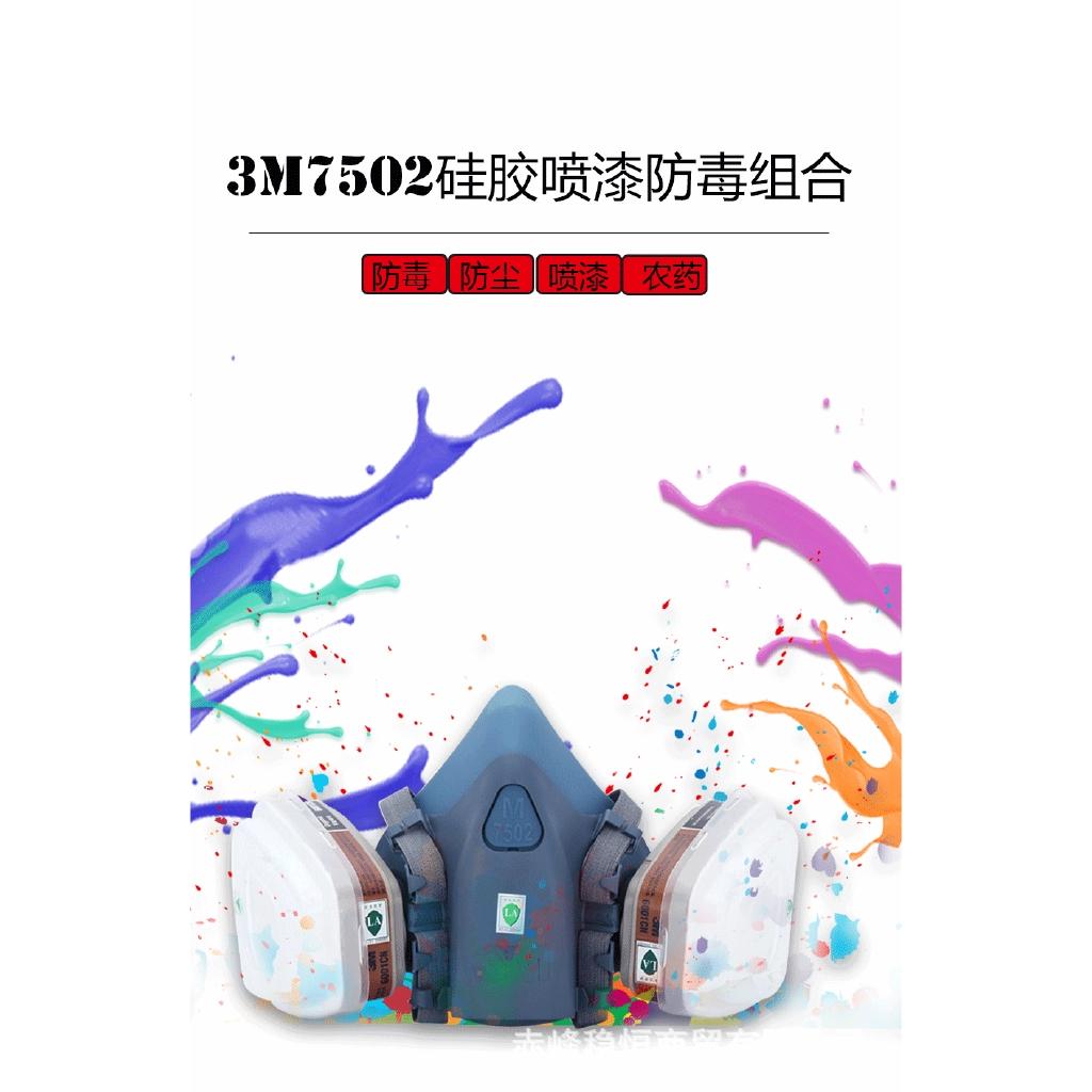 3M原裝正品 防毒面具 全面具 3m7502防毒口罩 化工 7501防毒面罩噴漆套裝 臺灣特價