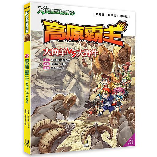 X萬獸探險隊:(12)高原霸主 大角羊VS大野牛(附學習單)<啃書>