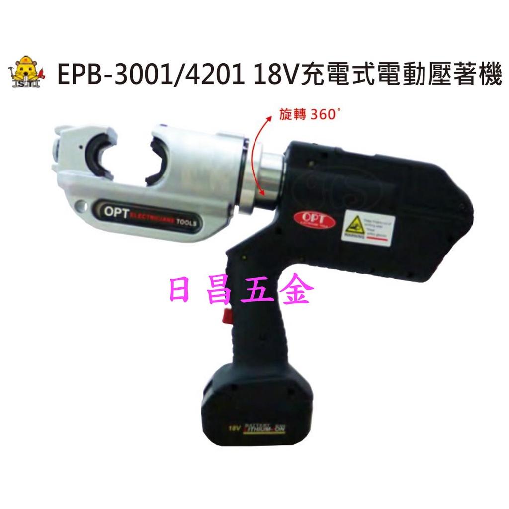 日昌五金 OPT EPB-4201 18V充電式電動壓接機 C型端子壓接機H型端子壓接機 電動壓著機 非台震REC400