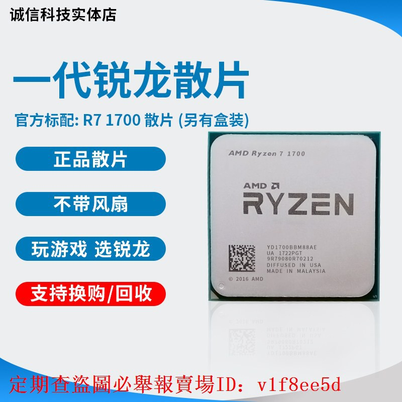 AMD 銳龍 r3 1200 1300x 1400 1500x1600 r5 2600 r7  1700x cpu