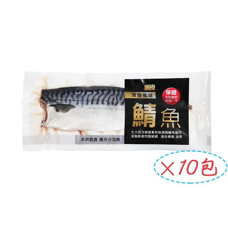 楓康挪威鯖魚(花飛魚)一夜干150gx10片