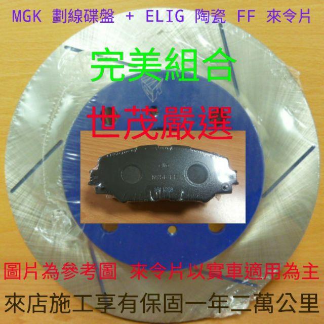世茂嚴選 NISSAN TIIDA 06-12 MGK 前畫線碟盤 + ELIG 陶瓷 FF 運動版 前來令片