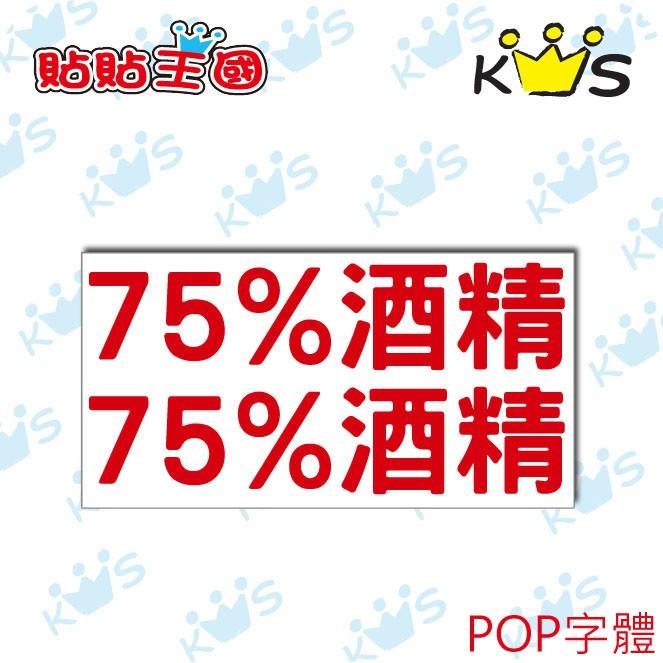 【浮雕貼紙】75%酒精 # 壁貼 防水貼紙 汽機車貼紙 11.5cm x 5.6cm