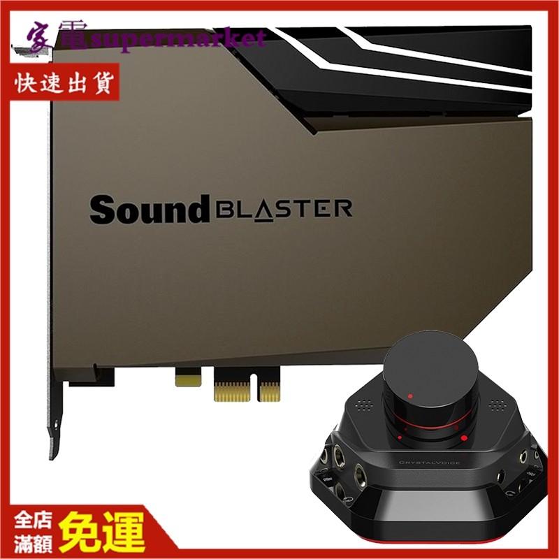 【現貨 - 免運】聲卡創新科技(Creative)Sound Blaster AE-7  便捷音頻控制模塊 127dB信
