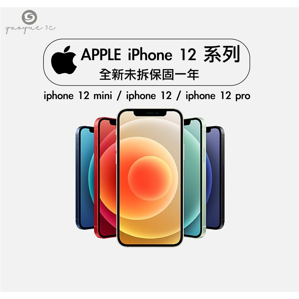 耀躍3C APPLE iPhone 12PRO 6.1吋 256G 全新空機