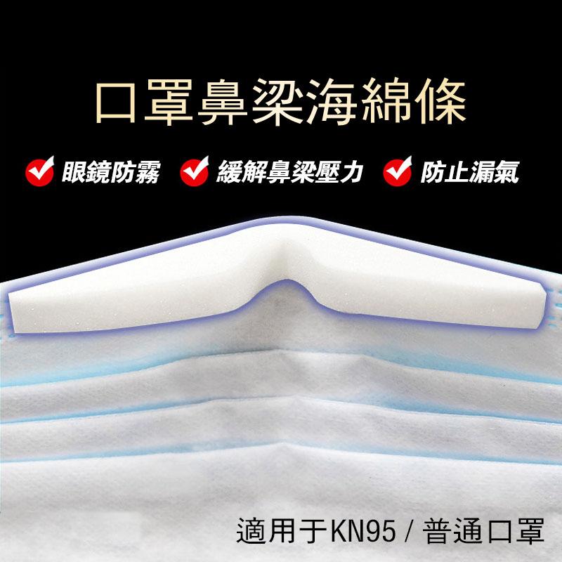 【20條起售】【現貨】口罩防霧海綿條 M型鼻樑條 記憶棉款 口罩伴侶 不起霧 戴眼鏡防霧氣 3M膠自粘