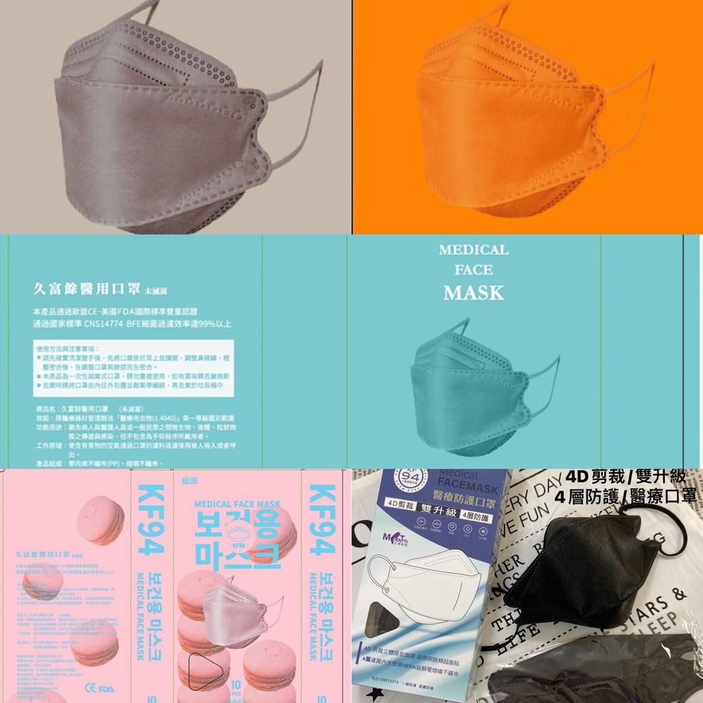 💥新品上市-💥KF94久富餘醫療口罩(1級防護)-💥4D立体剪裁💥4層醫療防護💥10枚/單片獨立包裝