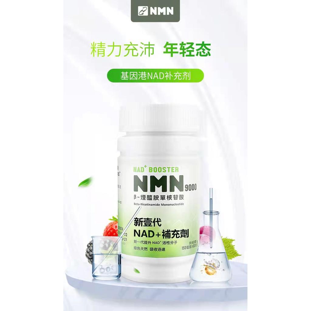 【香港品牌】基因港NMN12000艾沐茵9000β-煙酰胺單核苷酸抗genad