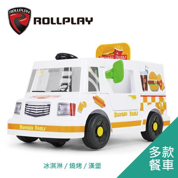 【育兒嬰品社】兒童電動餐車(冰淇淋 / 燒烤 / 漢堡) 免運費