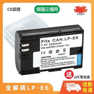 【現貨、消毒】 8h發貨 副廠LP-E6/ LP-E6N電池 全解碼 原廠充電器可充canon 6D 7D 5D3 5D4 高雄市