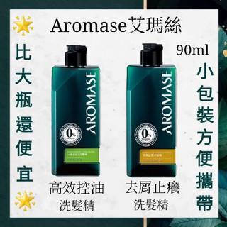 「現貨」Aromase 艾瑪絲 5a高效控油 去屑止癢 洗髮精 90ml 臺中市