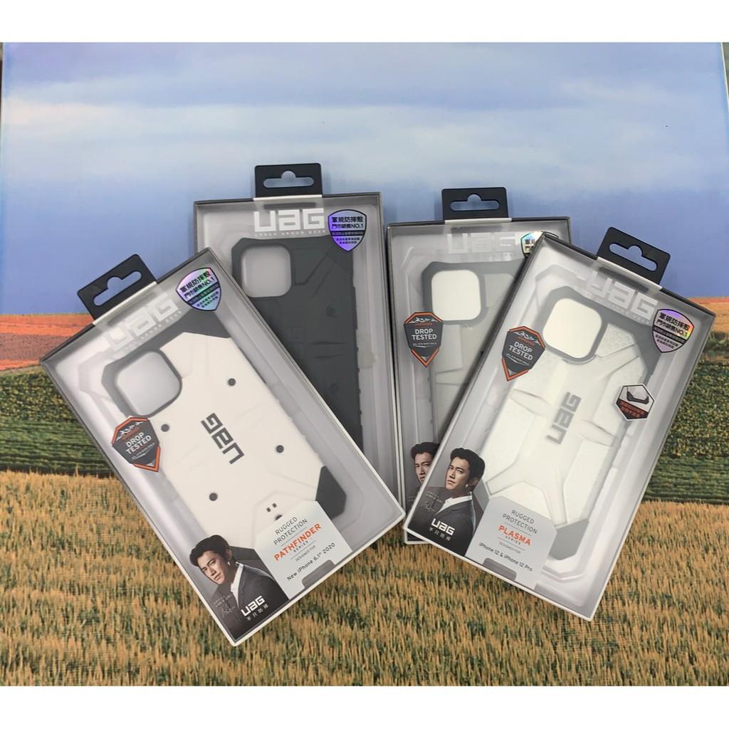 10年保固 美國 UAG 適用於 iPhone i11 11 pro 實色款 耐衝擊保護殼 關注優惠中