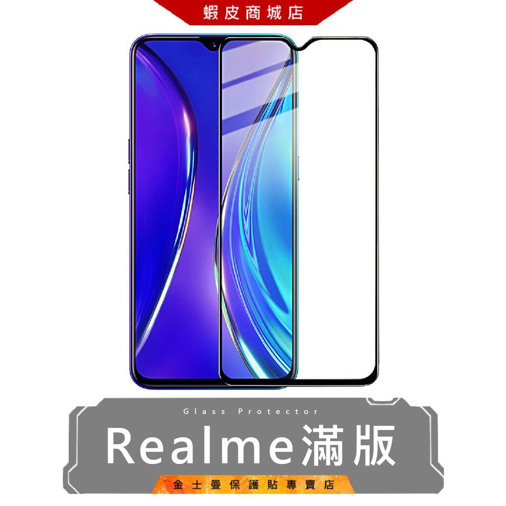 滿版 保護貼 玻璃貼 保護膜 Realme XT X50 X3 C3 Realme 6 6i 5 3 (金士曼)
