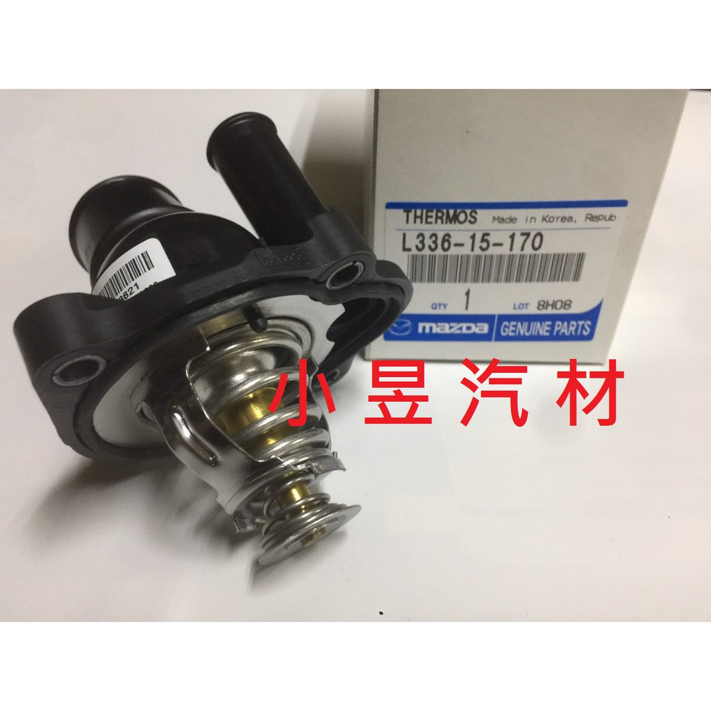 【小昱汽材】 MAZDA 6 ESCAPE TRIBUTE 2.3 CX7 節溫器 水龜 含節溫器蓋 全新品 正廠公司件