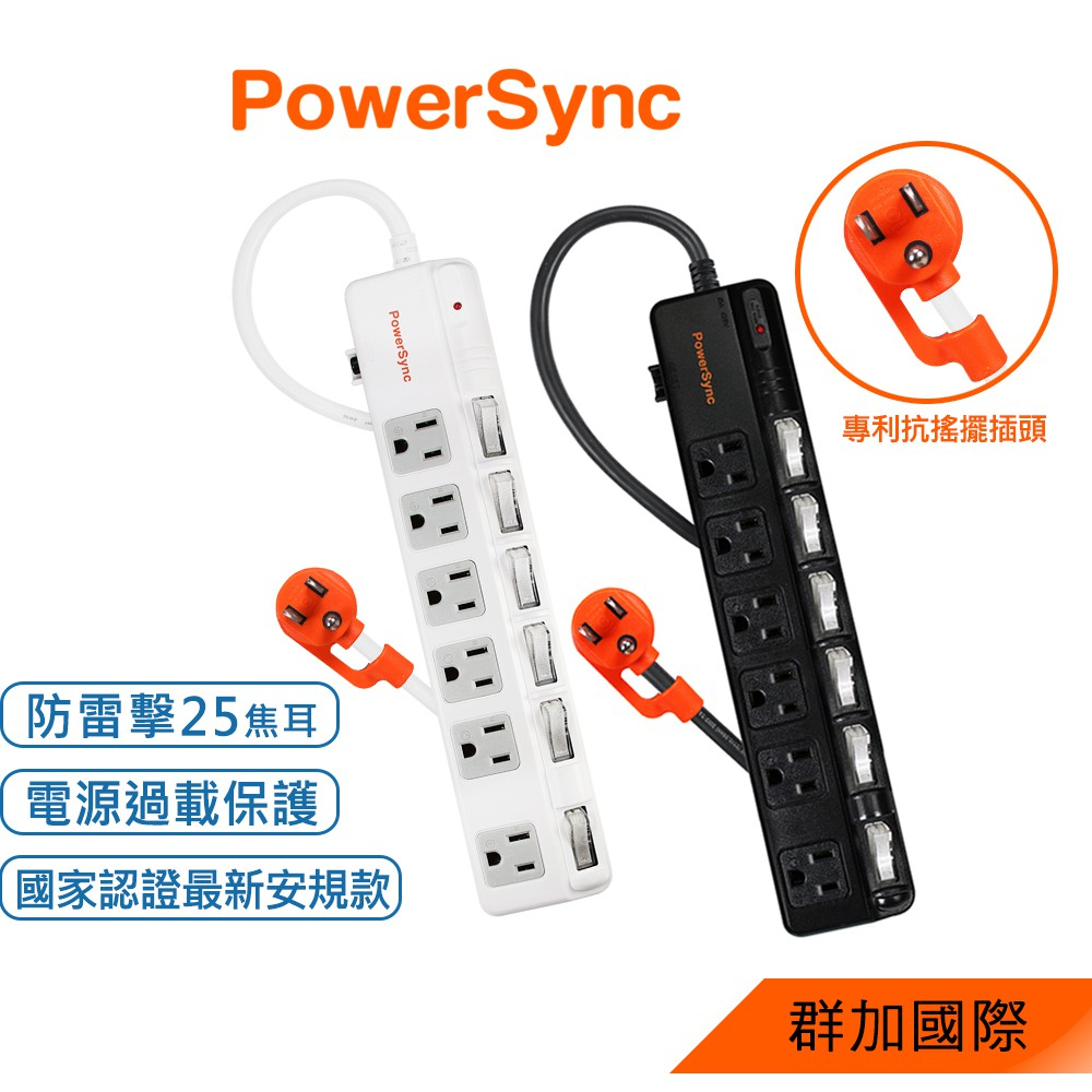 群加 PowerSync 六開六插防雷擊抗搖擺延長線/黑色/白色/1.8m/2.7m/4.5m