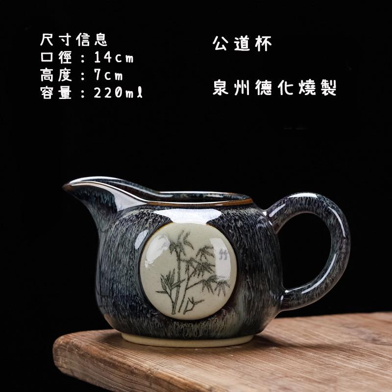 窯變茶海 精緻簡約 公道杯 加厚防燙窯變分茶器 德化家用陶瓷