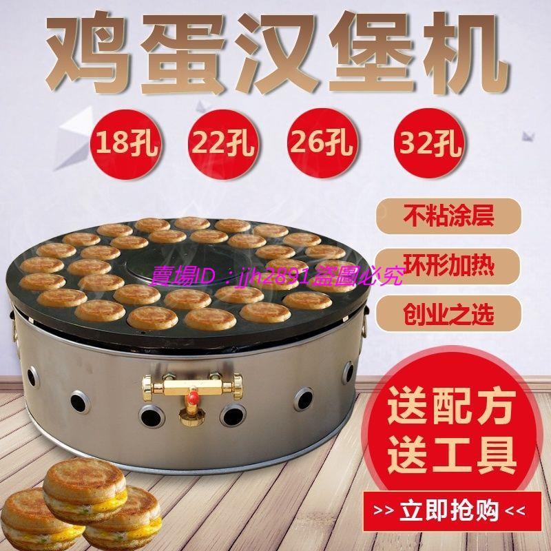 小美百貨//推薦@18孔22孔26孔32孔燃氣蛋肉漢堡機商用肉蛋堡爐紅豆餅機正品包郵