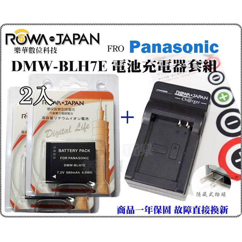 樂速配 ROWA 電池 X2+ 充電器 國際牌 DMW-BLH7E GF9 GF8 LX10  BLH7 BLH7G