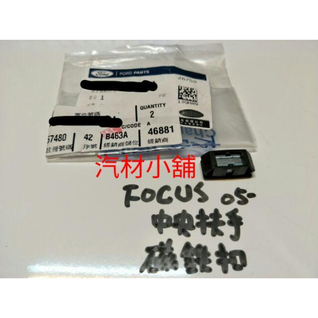 汽材小舖 正廠 FOCUS 05- 中央扶手 磁鐵扣 排檔箱 磁鐵扣子