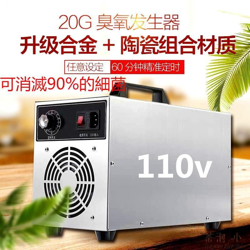 「潘小莲小鋪」20g/110v 專業級臭氧機 可定時 臭氧機 臭氧機 除異味 甲醛 灰塵.細菌