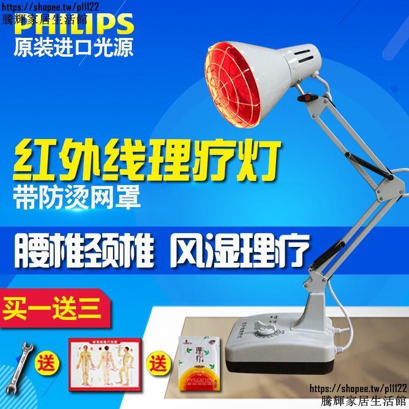 飛利浦遠紅外線理療燈W8泡 烤燈 紅光燈神燈家用 原裝遠紅外線燈泡