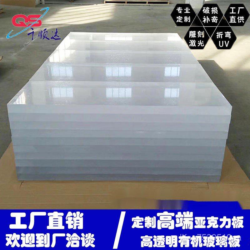 壓克力板1mm現貨透明亞克力定製切割有機玻璃板磨砂乳白色pc耐力板1-50mm加工零切