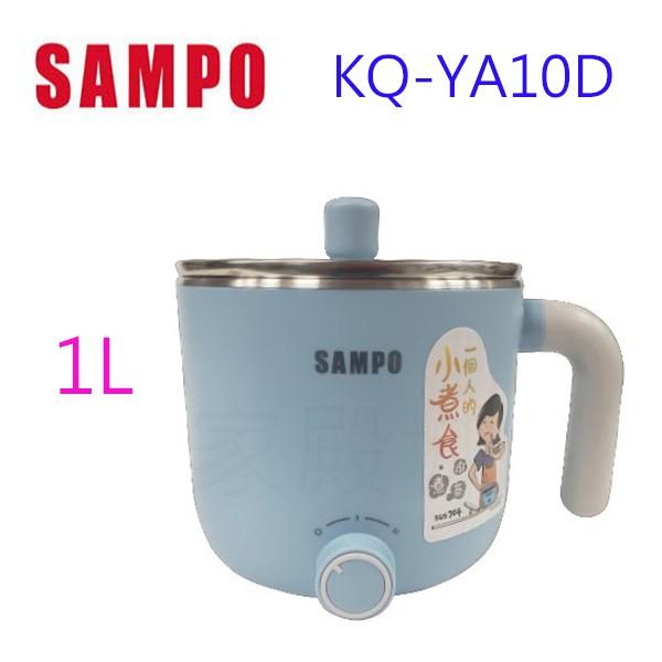 聲寶 KQ-YA10D 日式 1L 蒸煮美食鍋