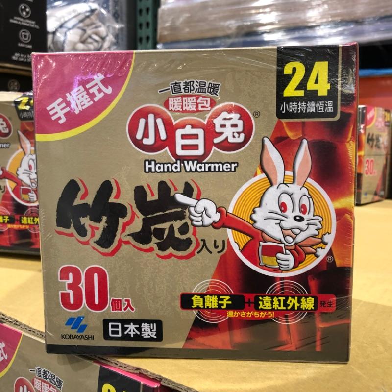 Kobayashi 小白兔 竹炭暖暖包 - 握式30入 日本製 手握式24小時恆溫