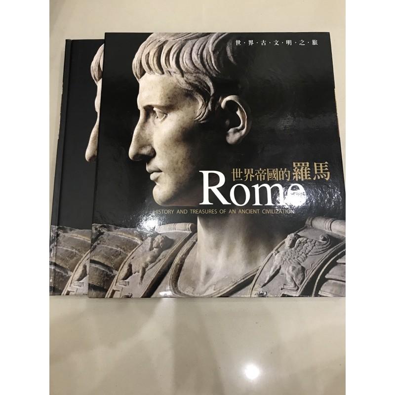 世界古文明之旅-歐洲區世界帝國的羅馬