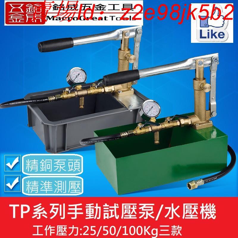 【工廠直銷】手動式水壓機 試壓泵全銅塑膠箱 PPR管道 試壓泵 50KG 壓力泵 試壓機 水壓泵 TP-50K-P