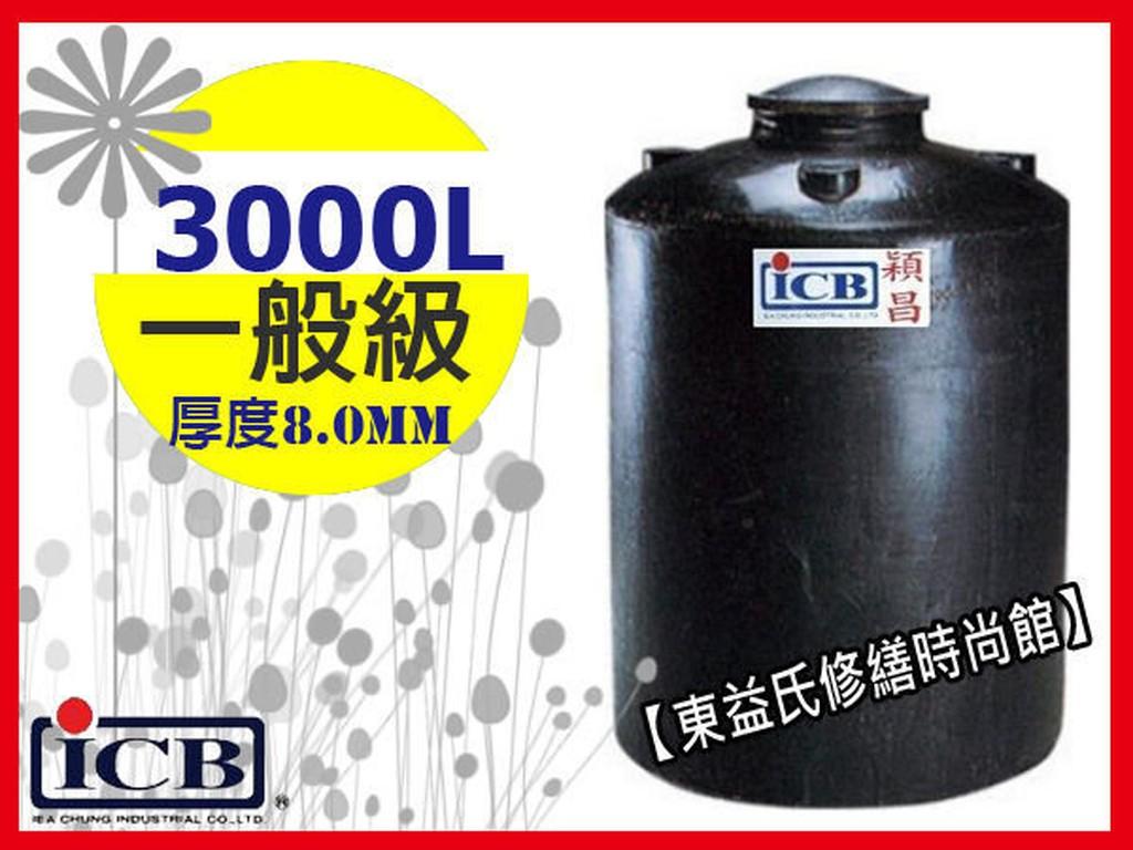 【東益氏】穎昌3000L塑膠水塔PT-3000強化水塔3噸 嚴售工業級  亞昌 龍天下 不鏽鋼水塔 水塔蓋 液面控制器