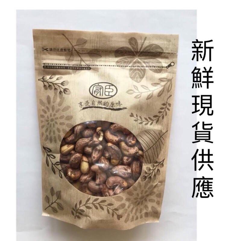 (免運現貨)越南帶膜的鹹酥腰果200g、腰果、鹹酥腰果、越南腰果、穎禎腰果