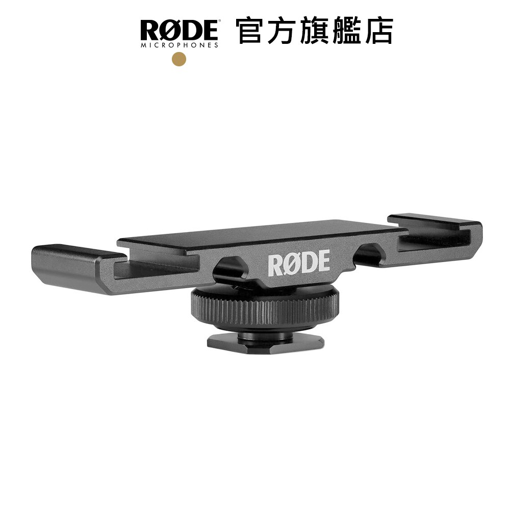 RODE DCS-1 DCS1 雙冷靴安裝座 公司貨