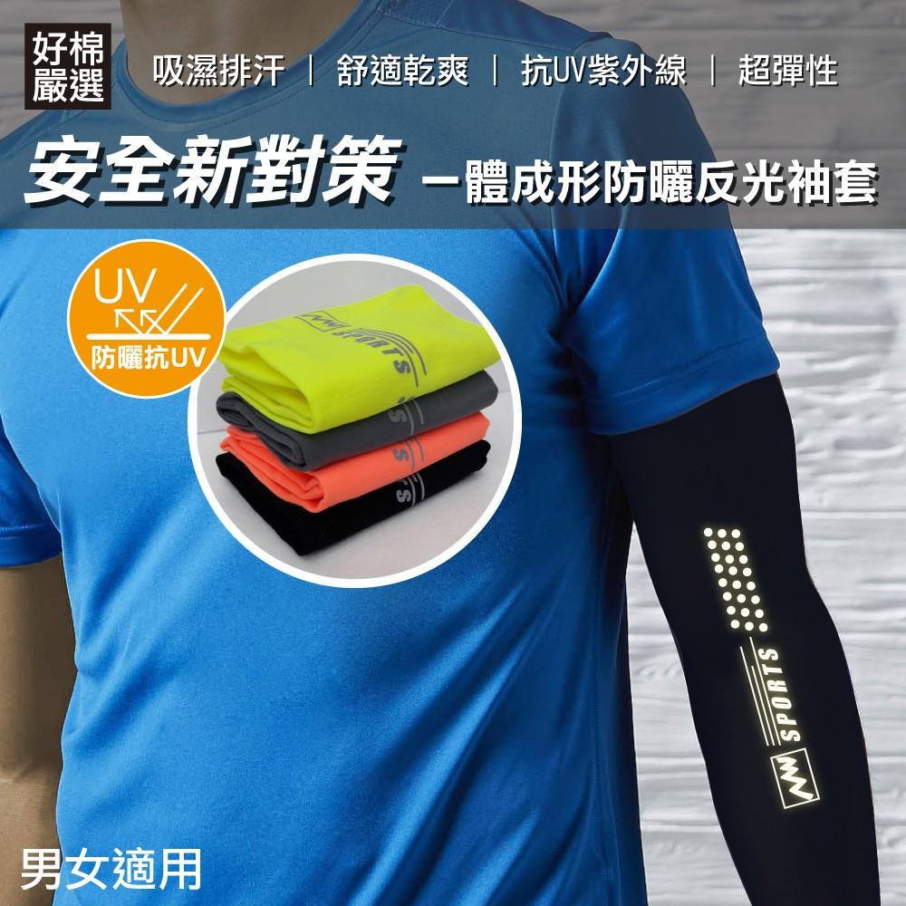 【好棉嚴選】全面遮陽 吸濕排汗抗UV 一體成型 台灣製反光防曬袖套-多色任選