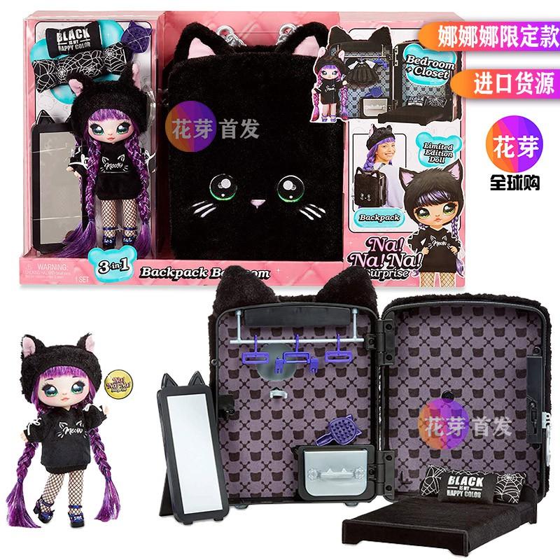 娜娜娜驚喜黑貓粉兔背包nanana波姆娃娃玩具臥室場景布偶少女限定