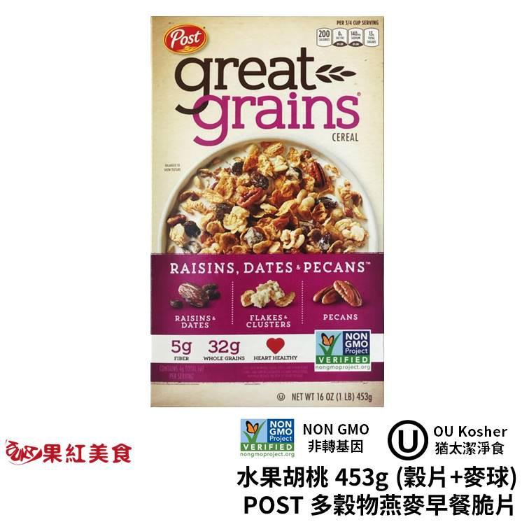 POST 猶太潔食 水果 胡桃 燕麥 多穀物 早餐 麥片 453g 葡萄 椰棗 堅果 穀麥 脆片