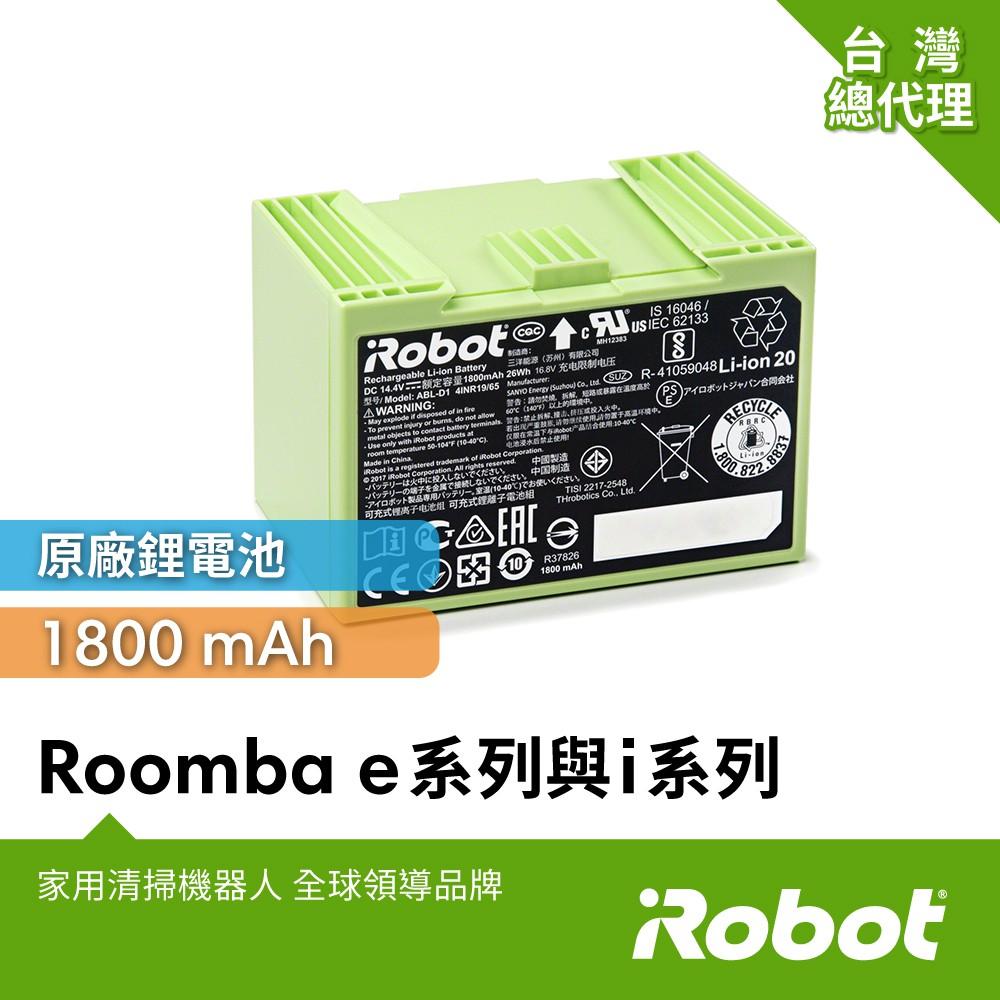 美國iRobot Roomba e系列與i系列掃地機器人原廠鋰電池1800mAh<使用賣場折扣券 再享折扣>