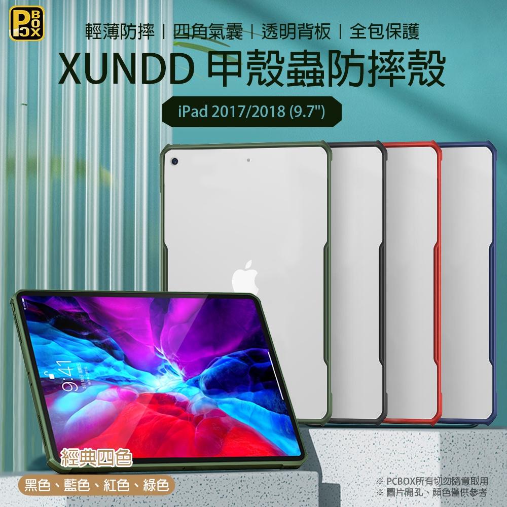 【PCBOX】XUNDD 甲殼蟲系列氣囊保護殼 Apple iPad 2017 / 2018 (9.7吋)