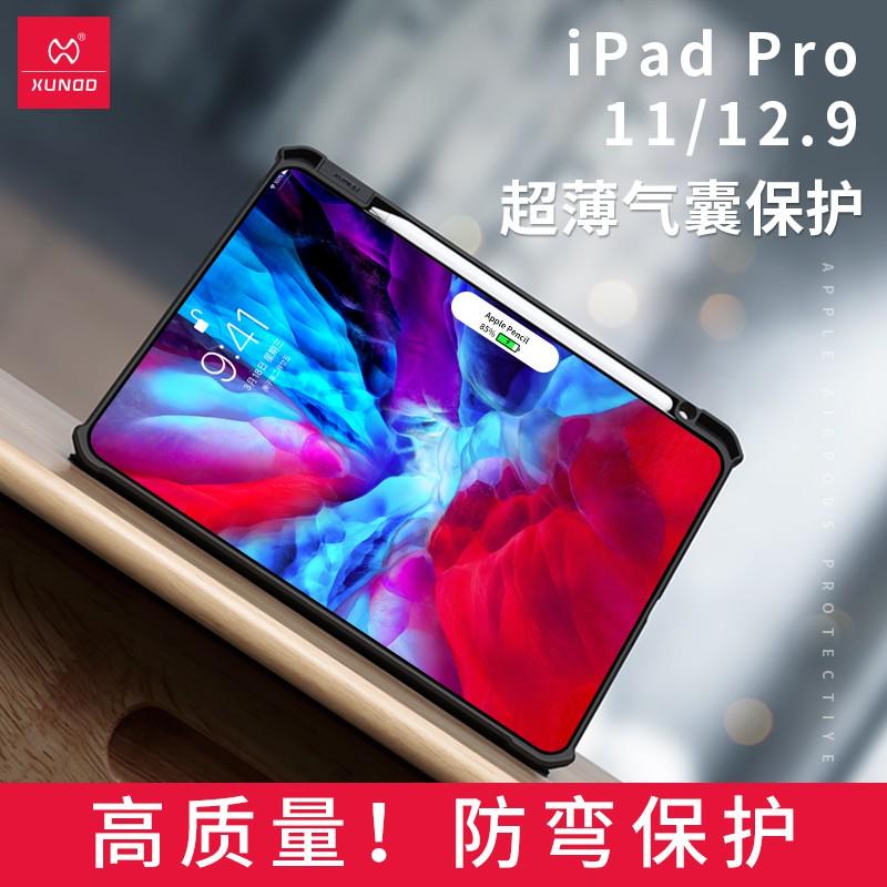 XUNDD訊迪ipad pro11保護套2020新款蘋果12.9英寸平板2018帶筆槽pencil磁吸air3硅膠防彎1
